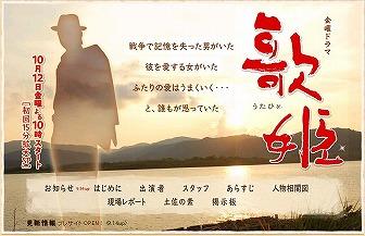歌姫|TBS